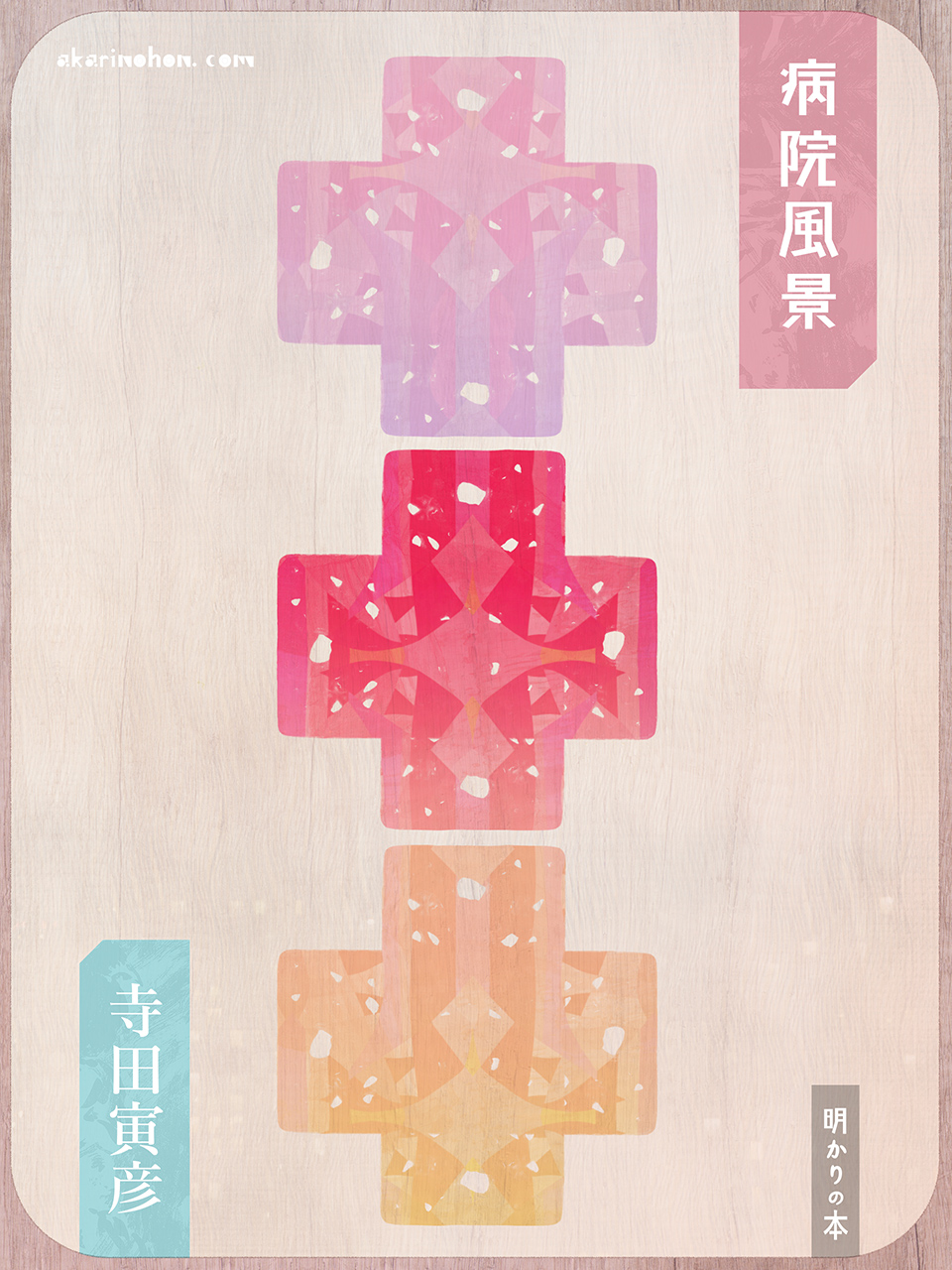 0000 - 病院風景 寺田寅彦