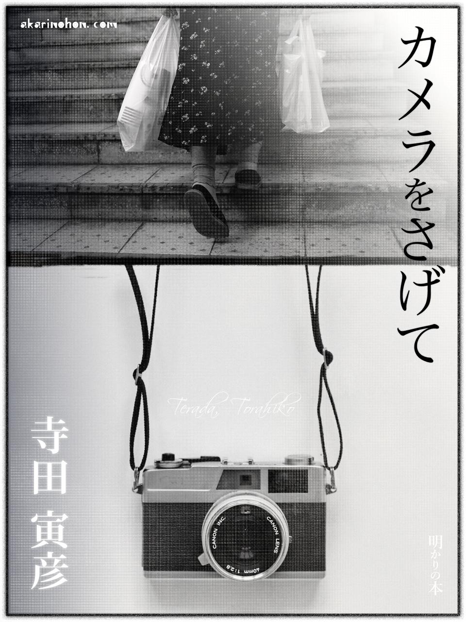 0000 - カメラをさげて 寺田寅彦