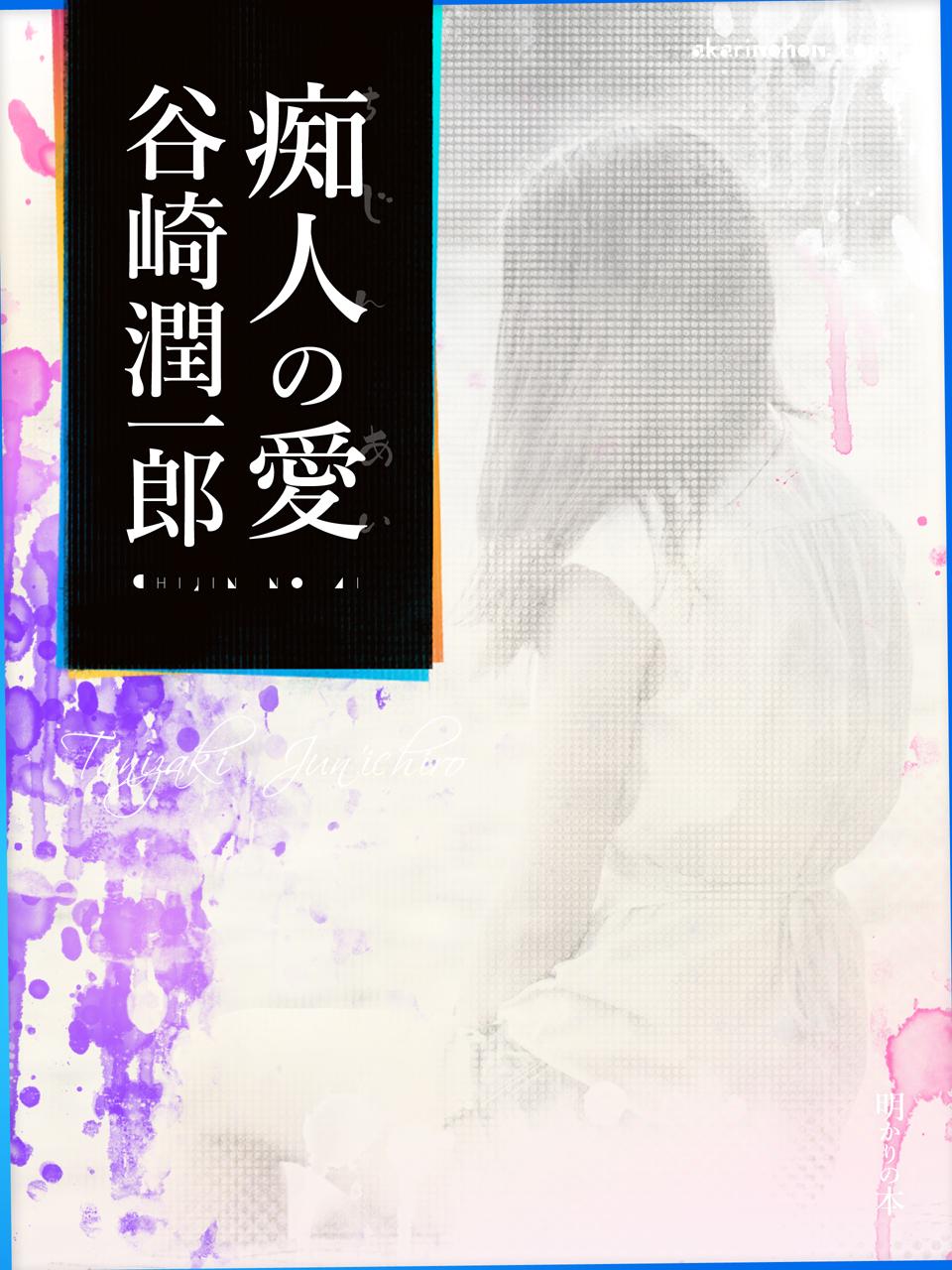0000 - 痴人の愛 谷崎潤一郎