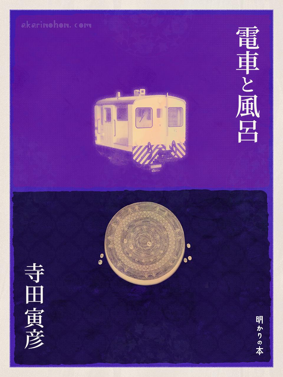 0000 - 電車と風呂 寺田寅彦
