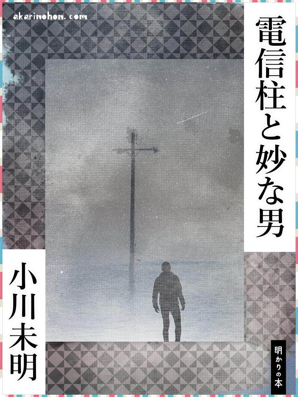 0000 - 電信柱と妙な男 小川未明