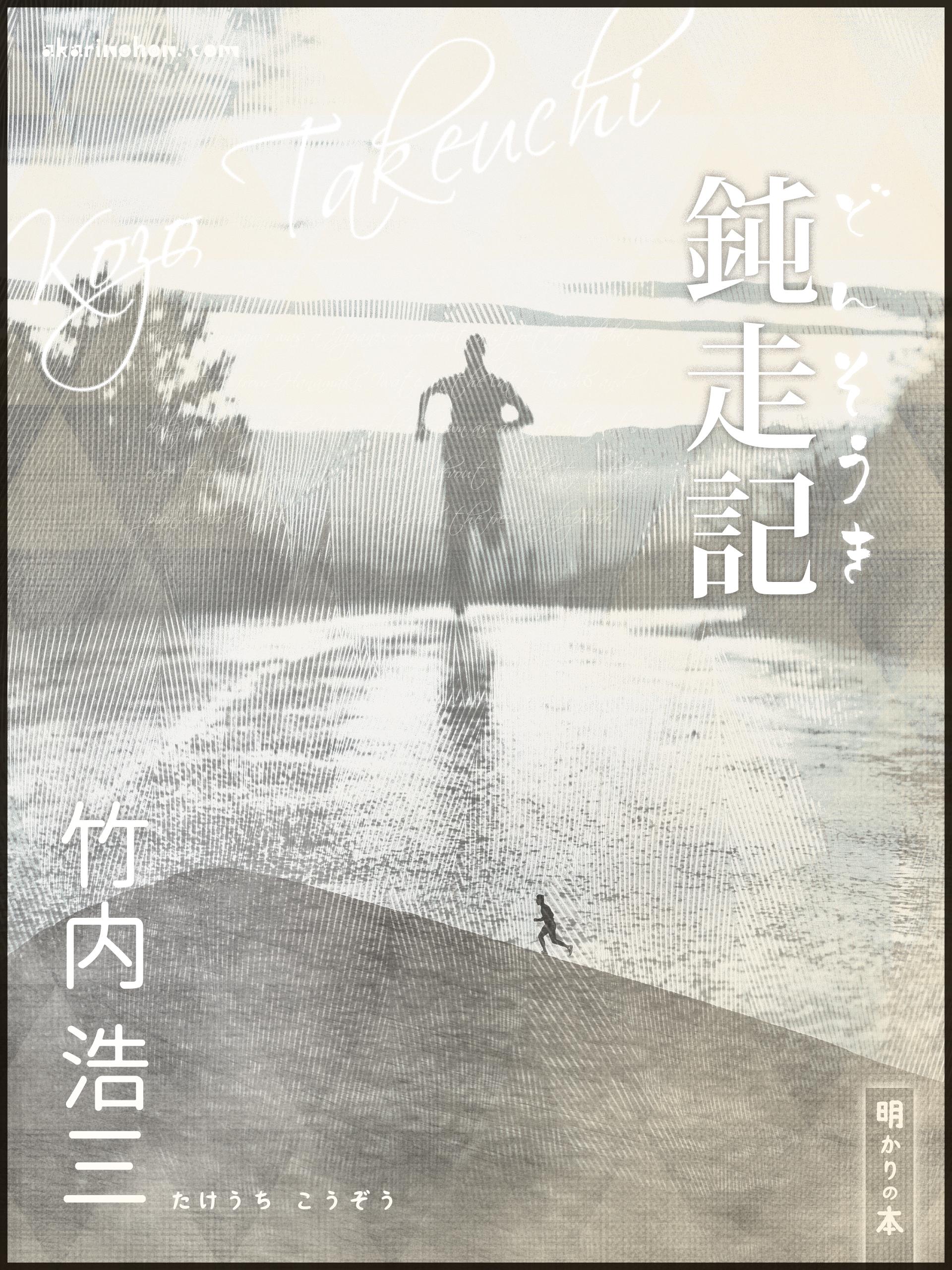 0000 - 鈍走記 竹内浩三