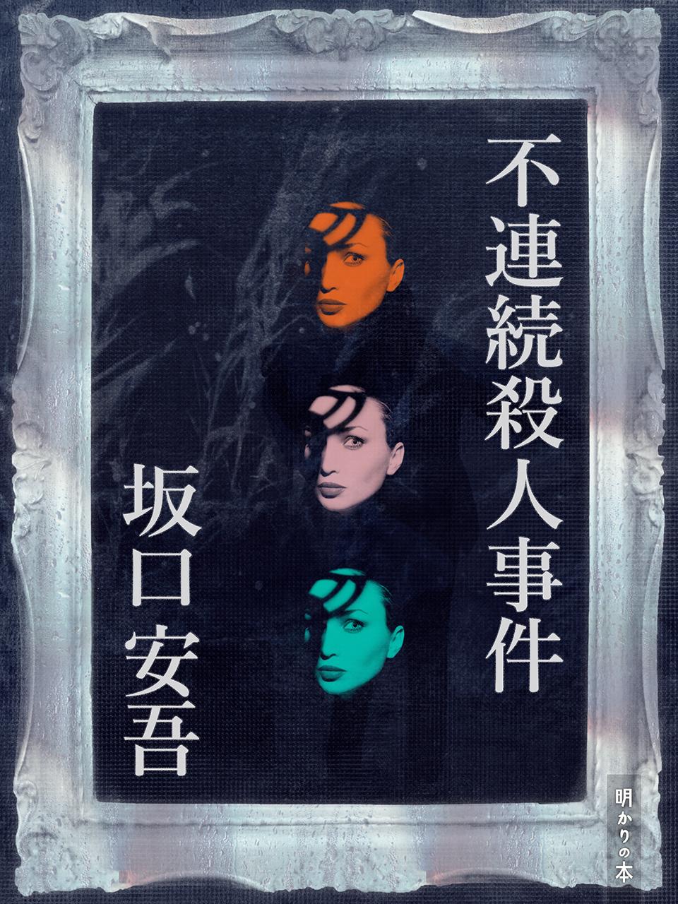 0000 - 不連続殺人事件 坂口安吾