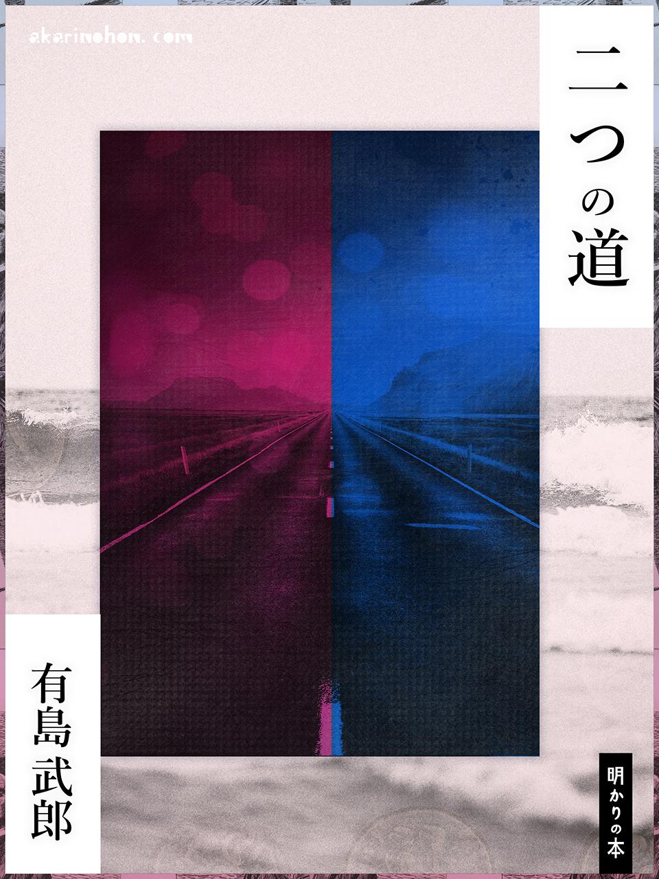 0000 - 二つの道 有島武郎
