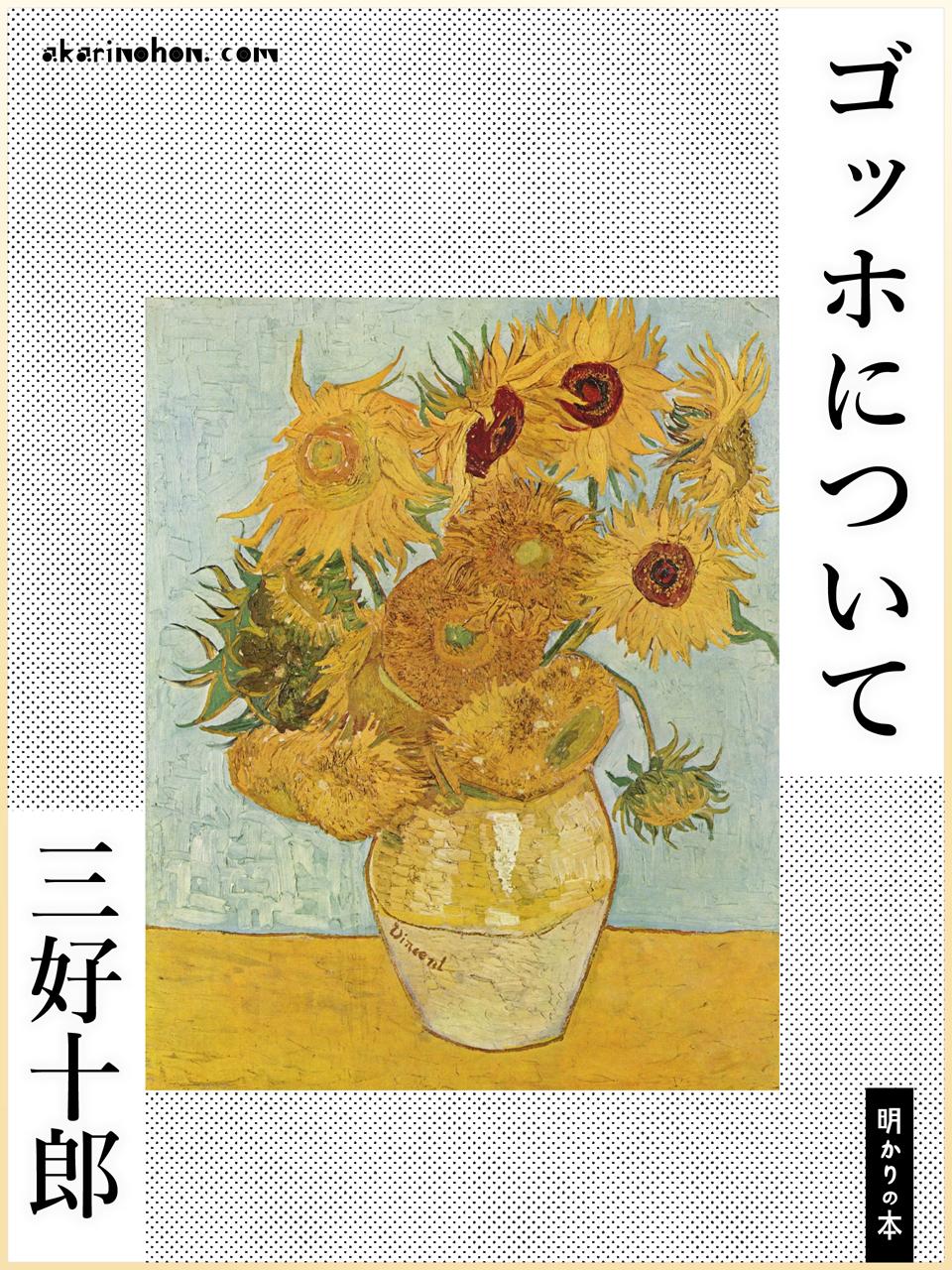 縦書き文庫の装画「ゴッホについて 三好十郎」