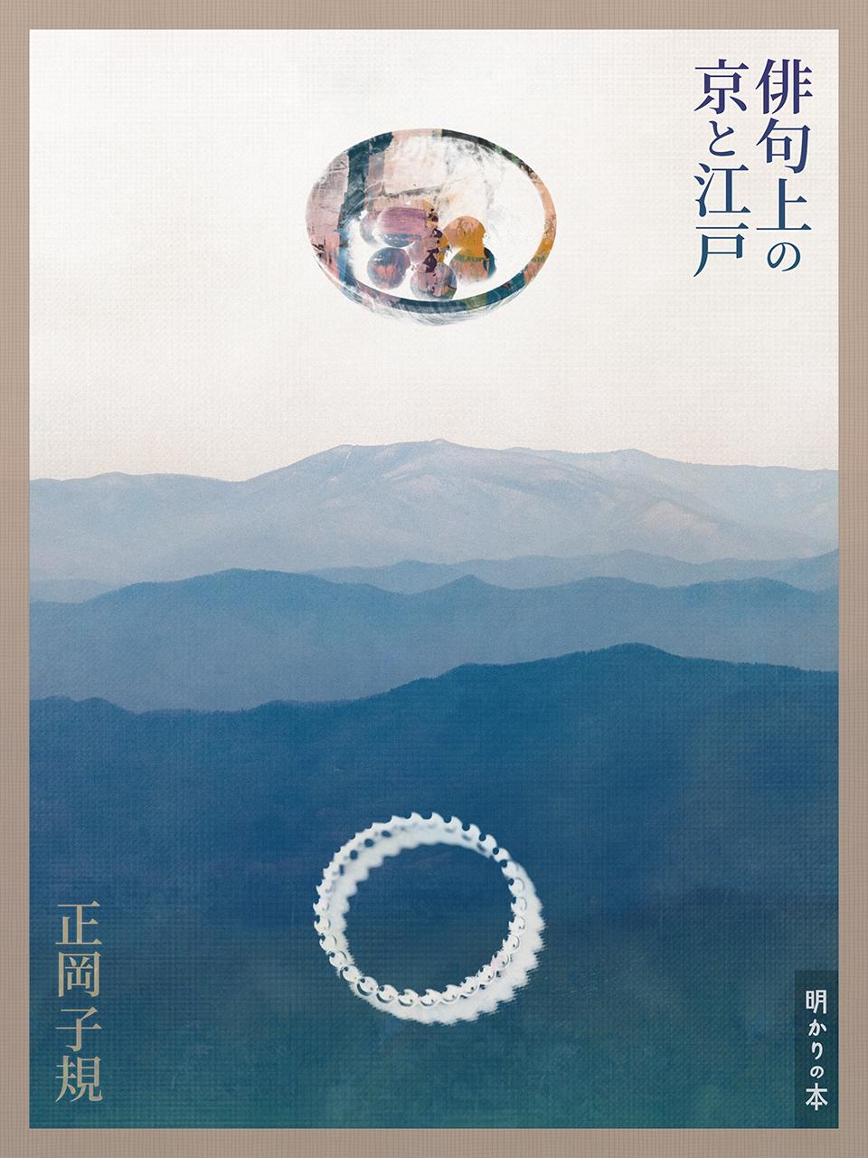 0000 - 俳句上の京と江戸 正岡子規