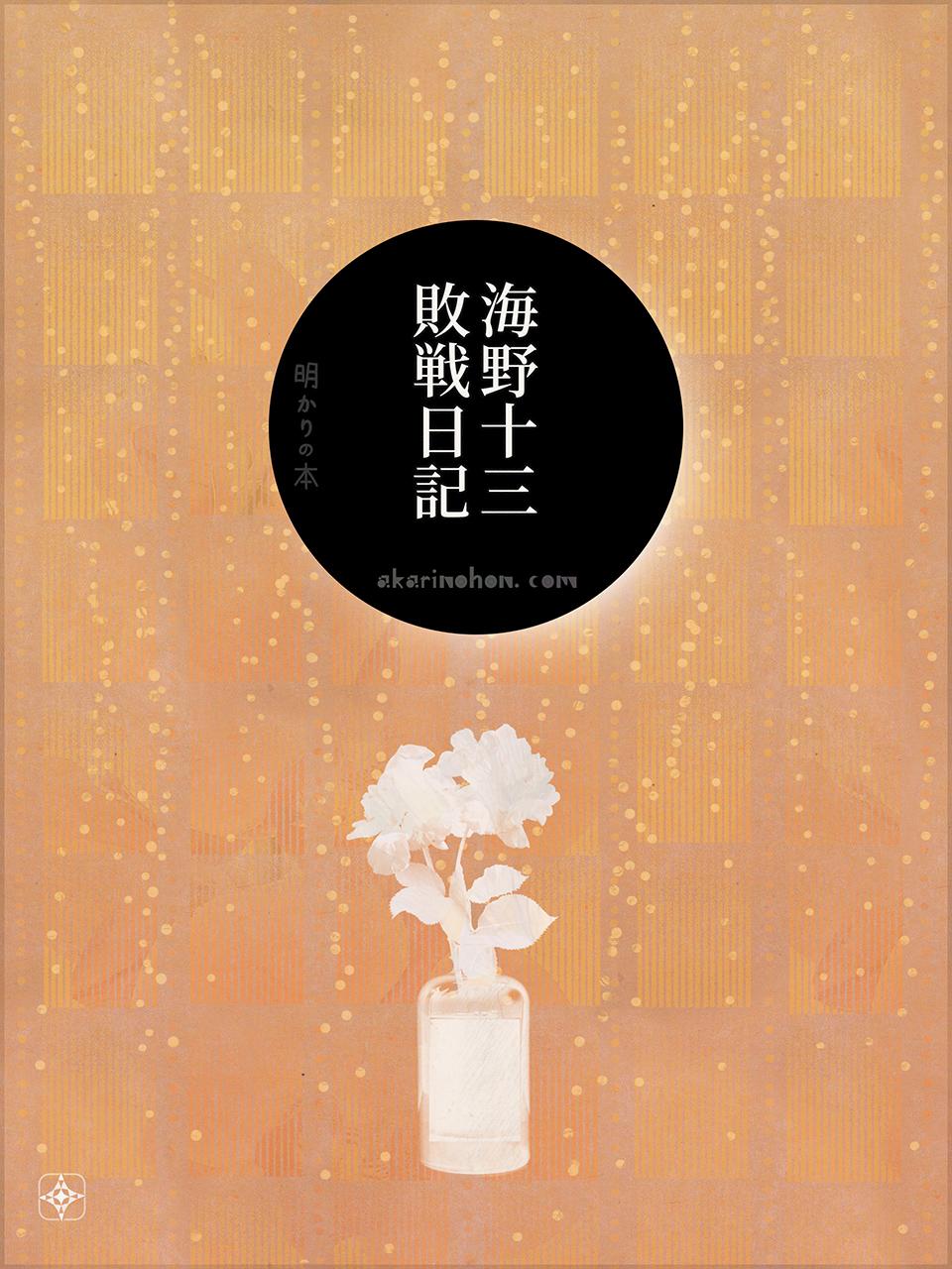 0000 - 海野十三敗戦日記