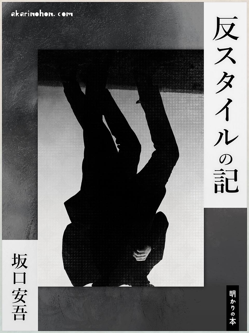 0000 - 反スタイルの記 坂口安吾