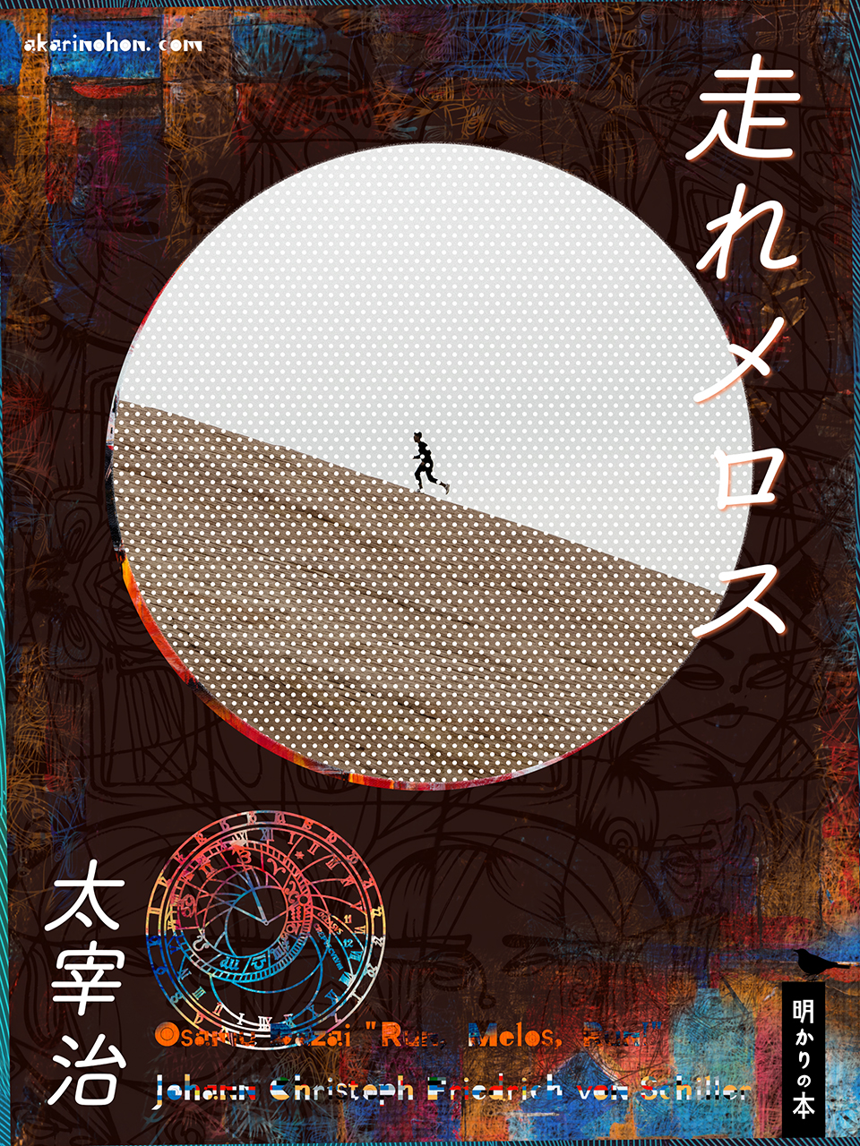 0000 - 走れメロス 太宰治