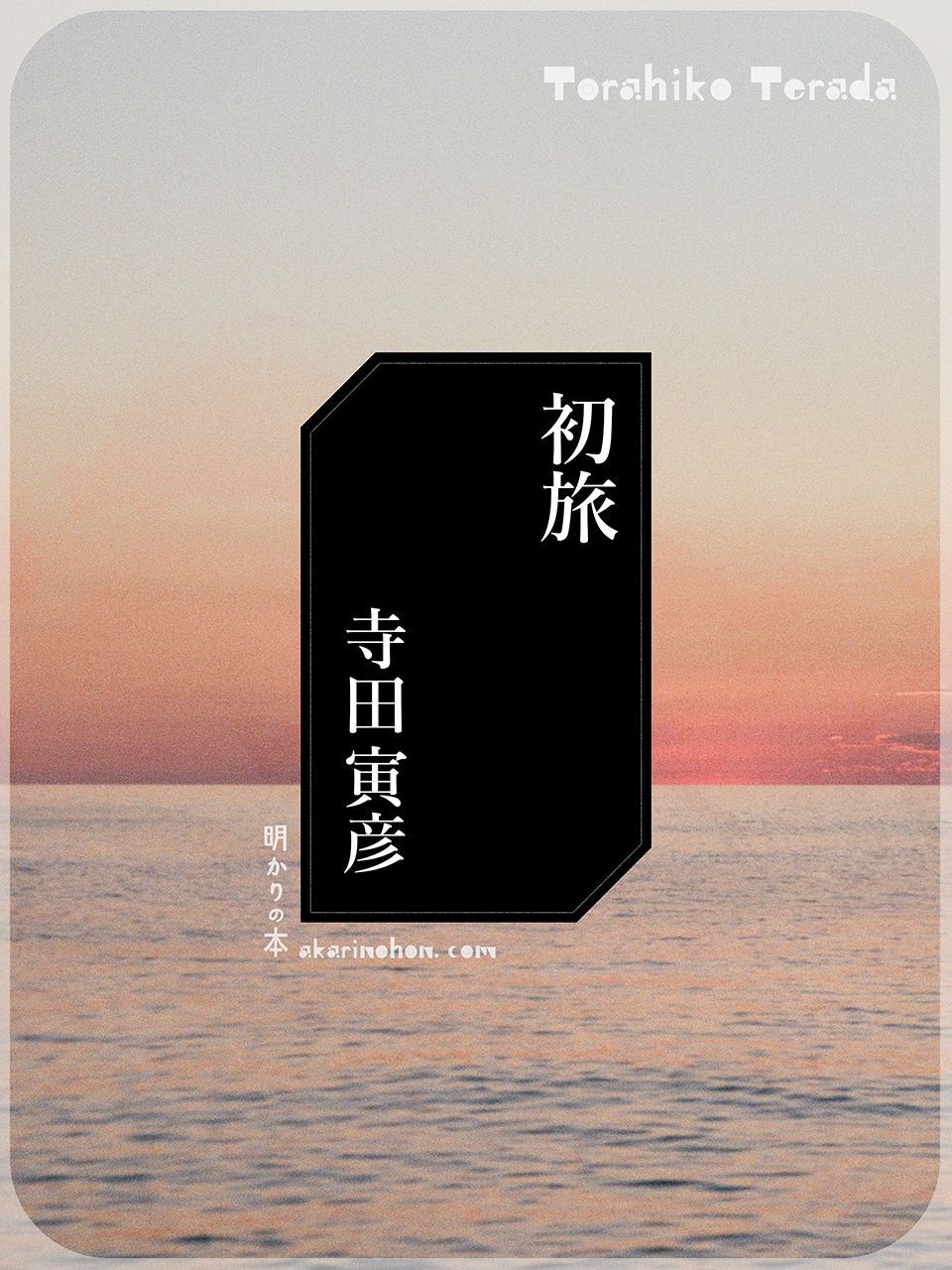 0000 - 初旅 寺田寅彦
