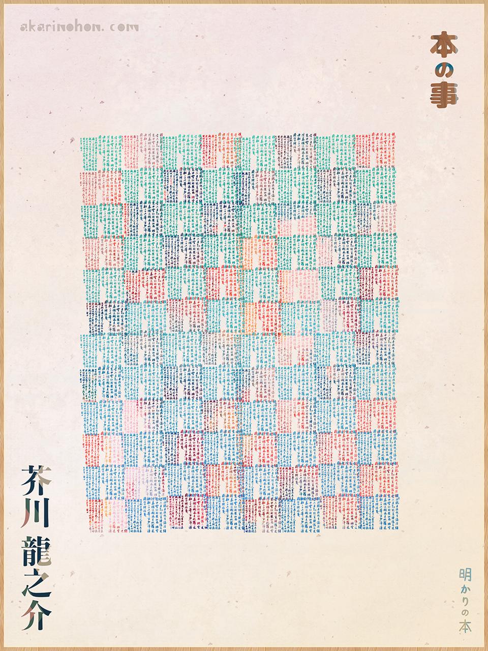 0000 - 本の事 芥川龍之介