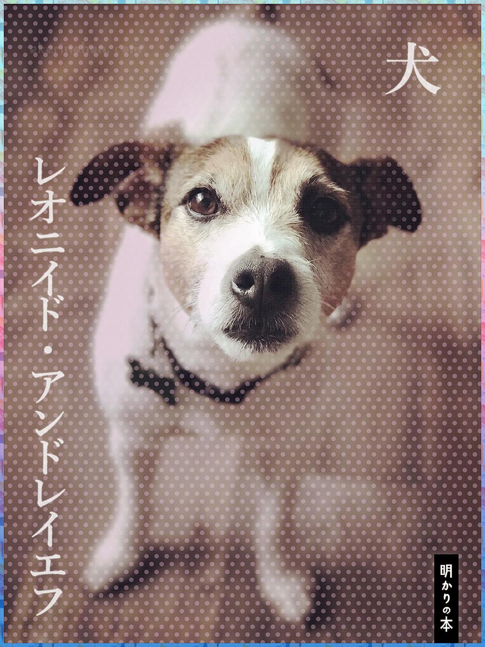 0000 - 犬 レオニイド・アンドレイエフ