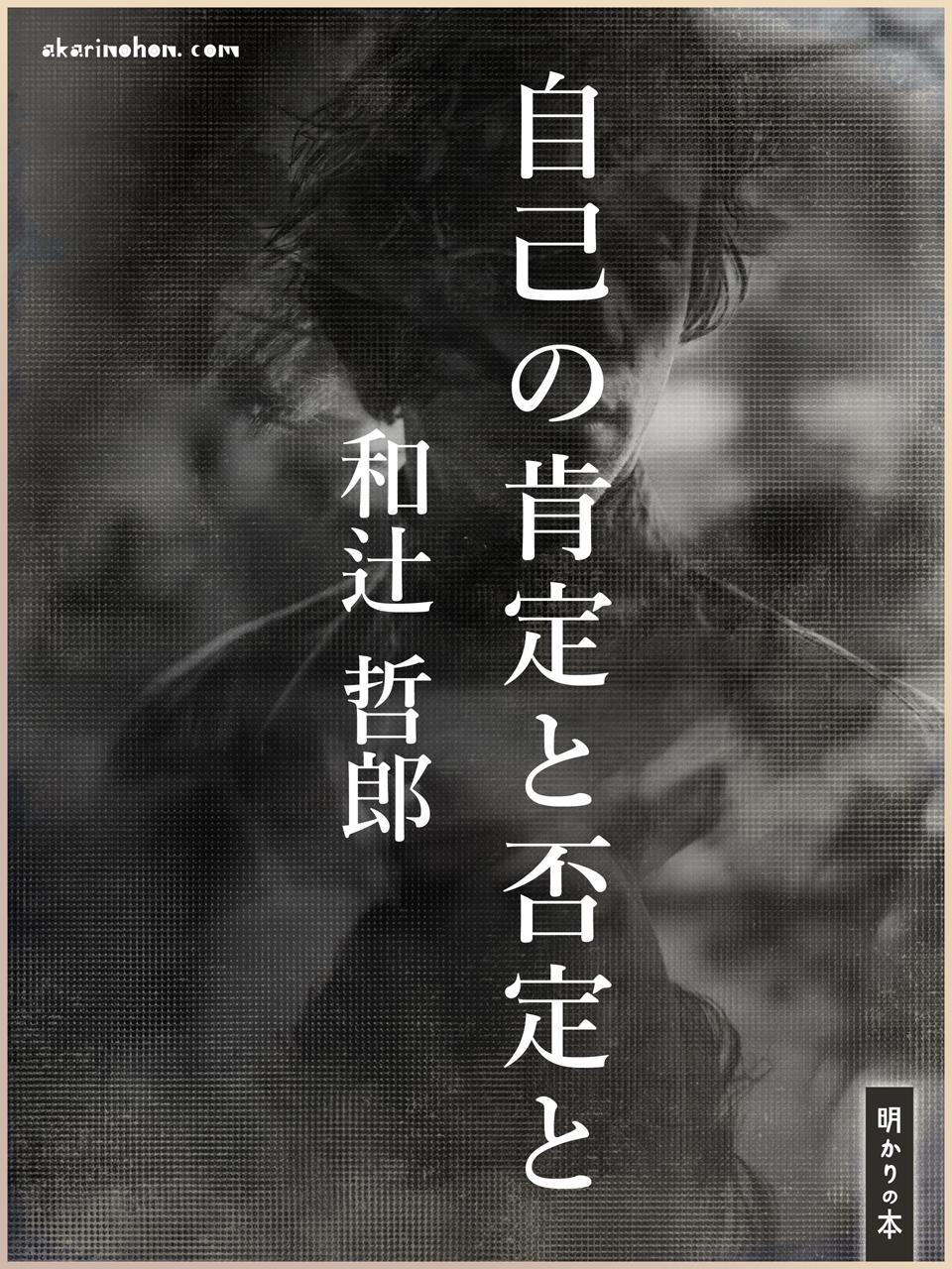 0000 - 自己の肯定と否定と 和辻哲郎