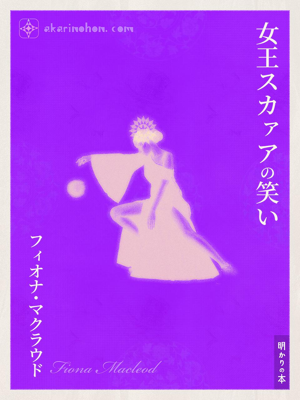 0000 - 女王スカァアの笑い フィオナ・マクラウド