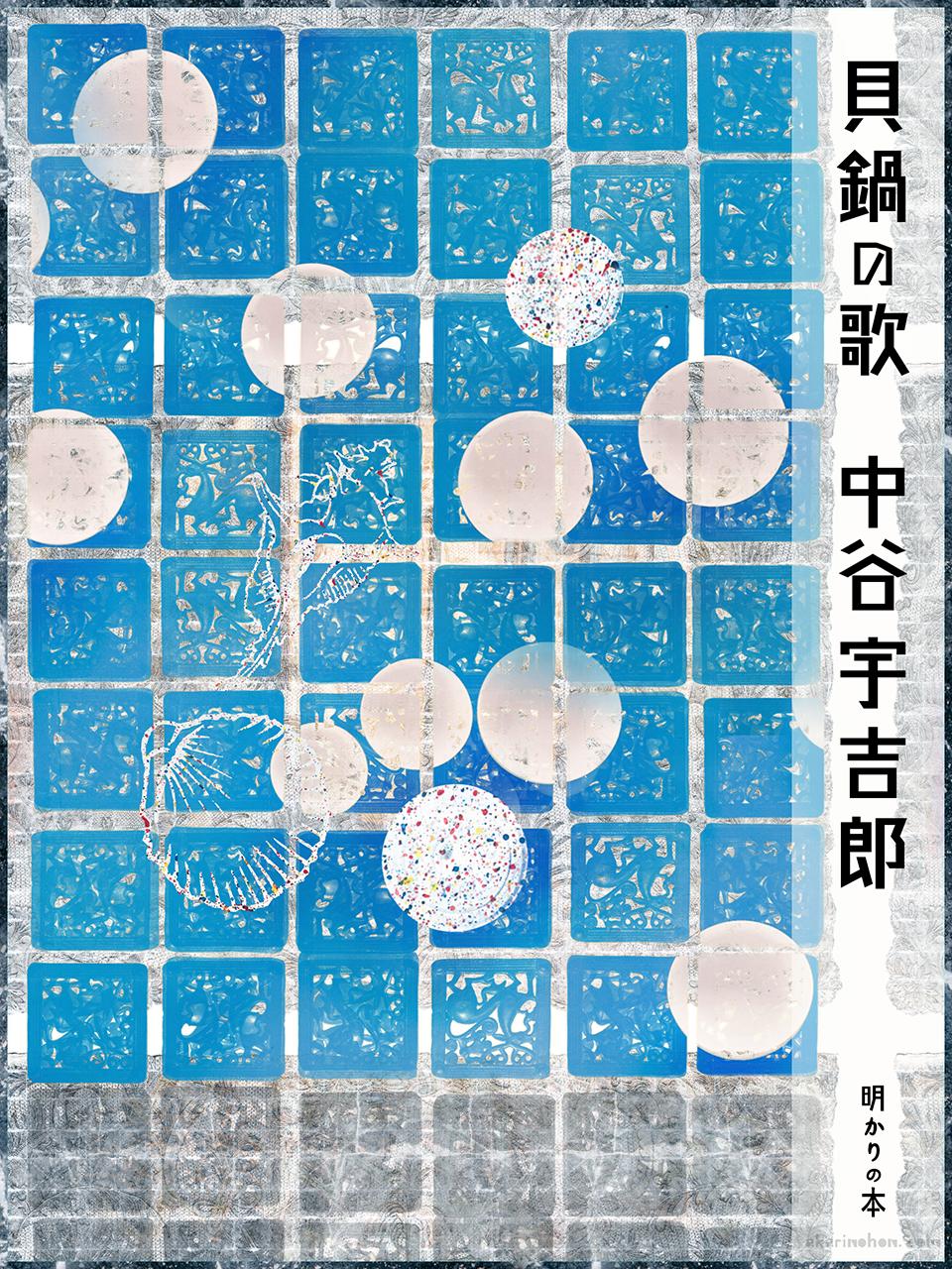 0000 - 貝鍋の歌 中谷宇吉郎