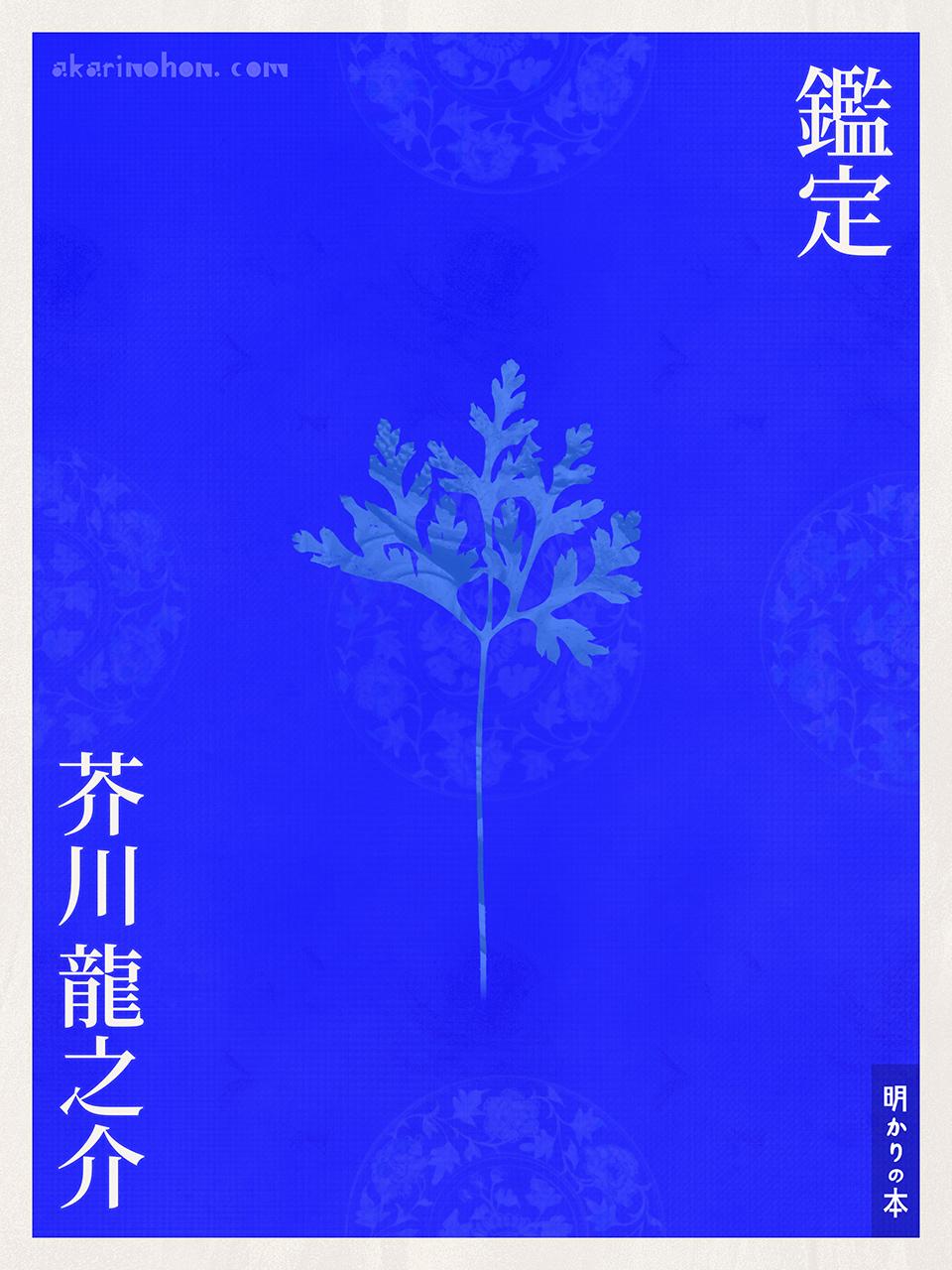 0000 - 鑑定 芥川龍之介