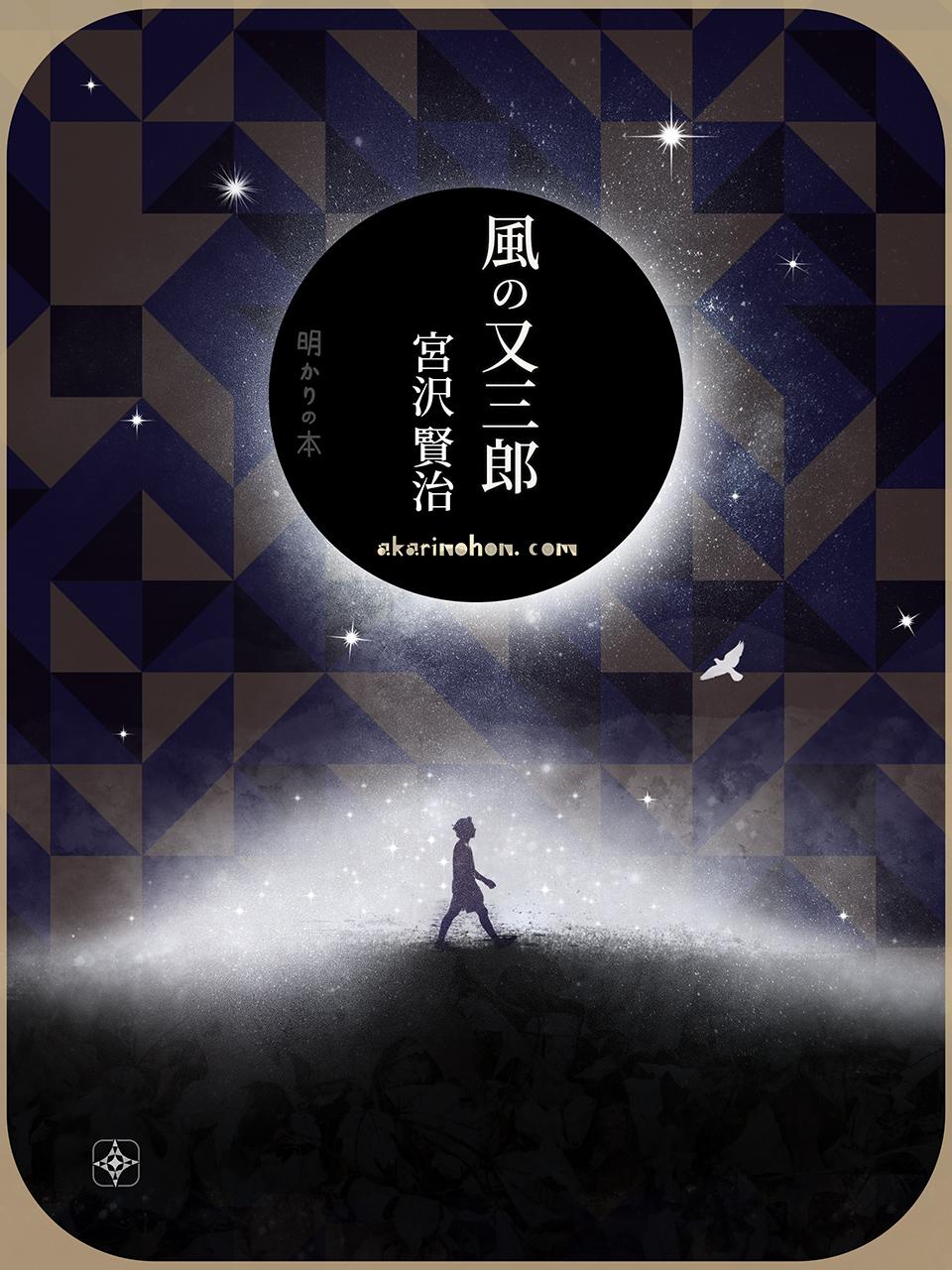 0000 - 風の又三郎 宮沢賢治