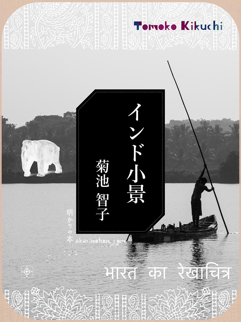 0000 - インド小景 菊池智子
