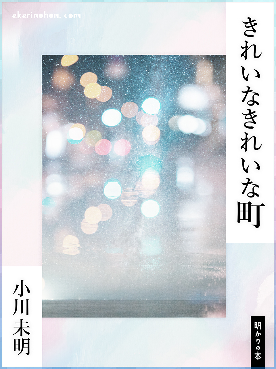 0000 - きれいなきれいな町 小川未明