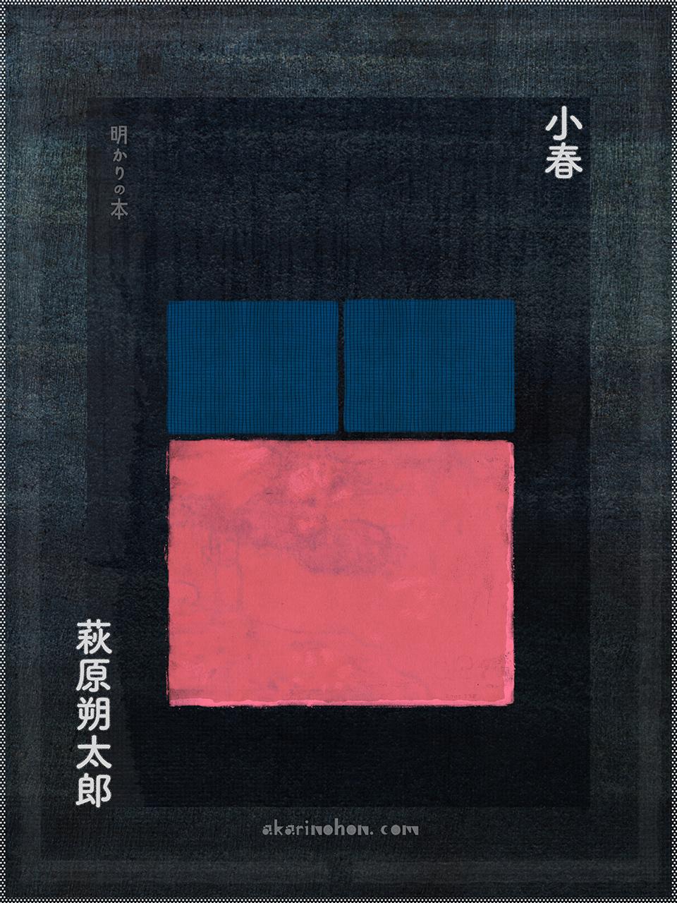 0000 - 小春 萩原朔太郎
