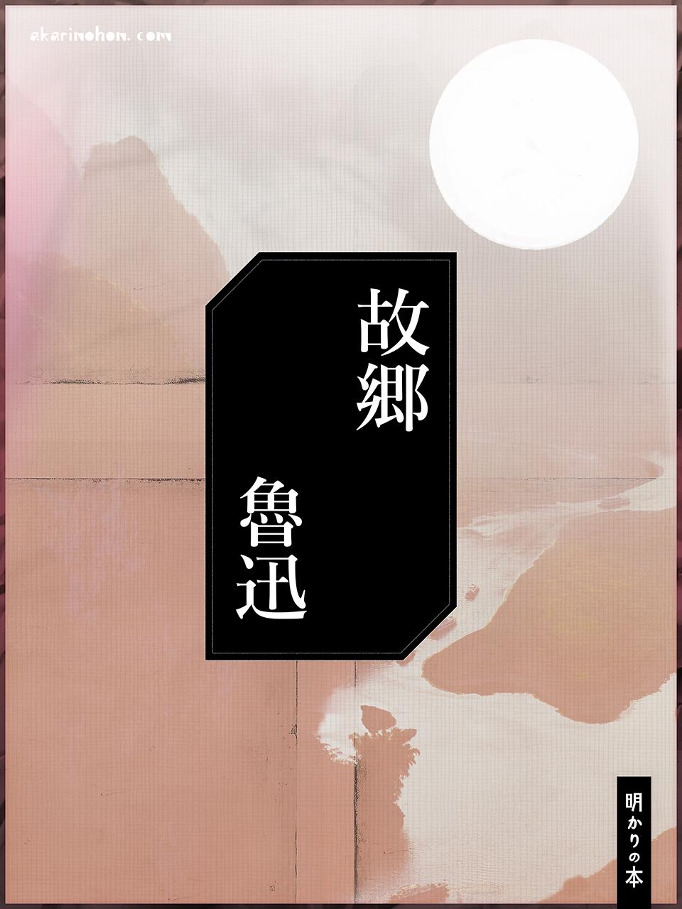 0000 - 故郷 魯迅