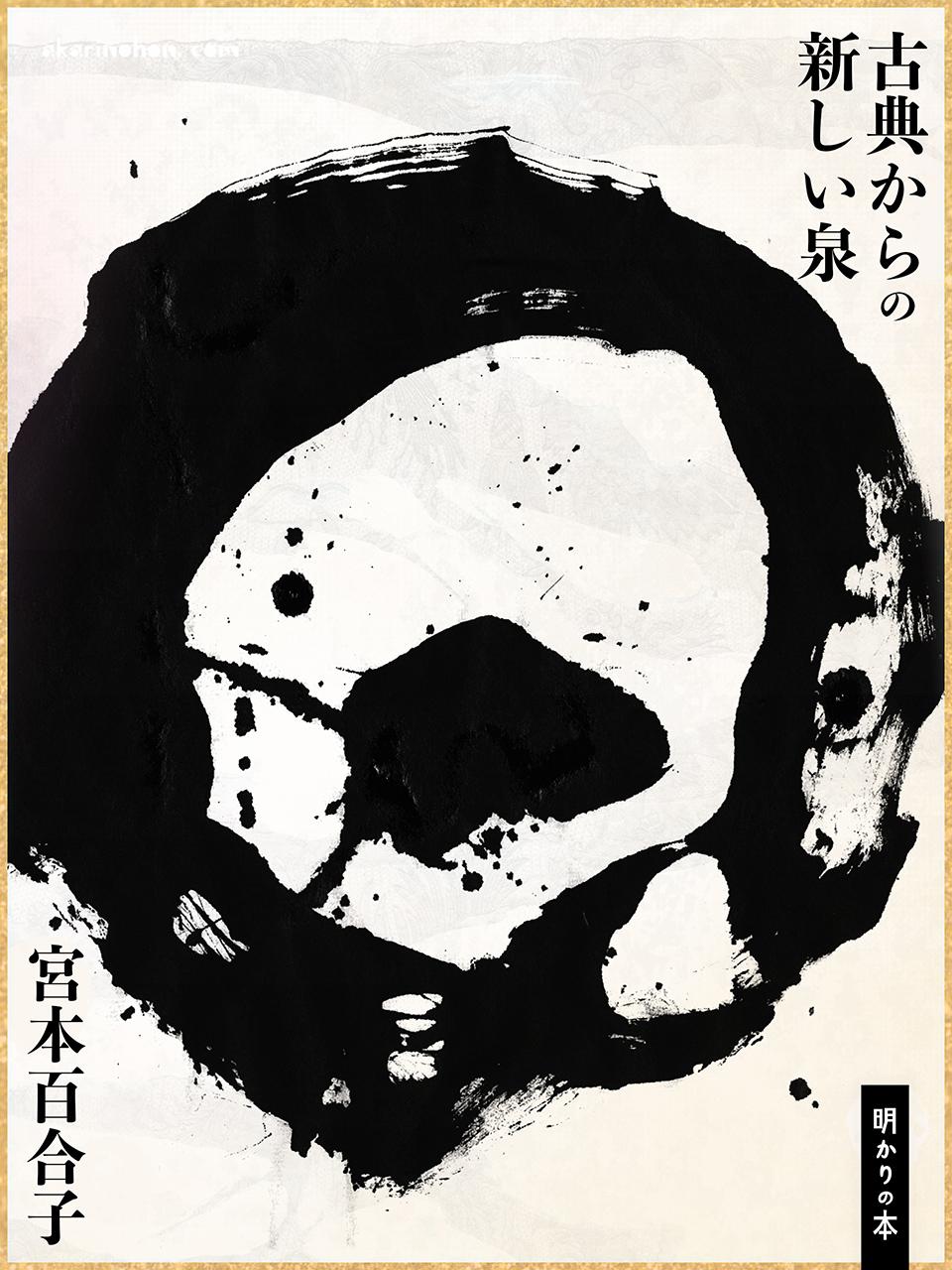 0000 - 古典からの新しい泉 宮本百合子