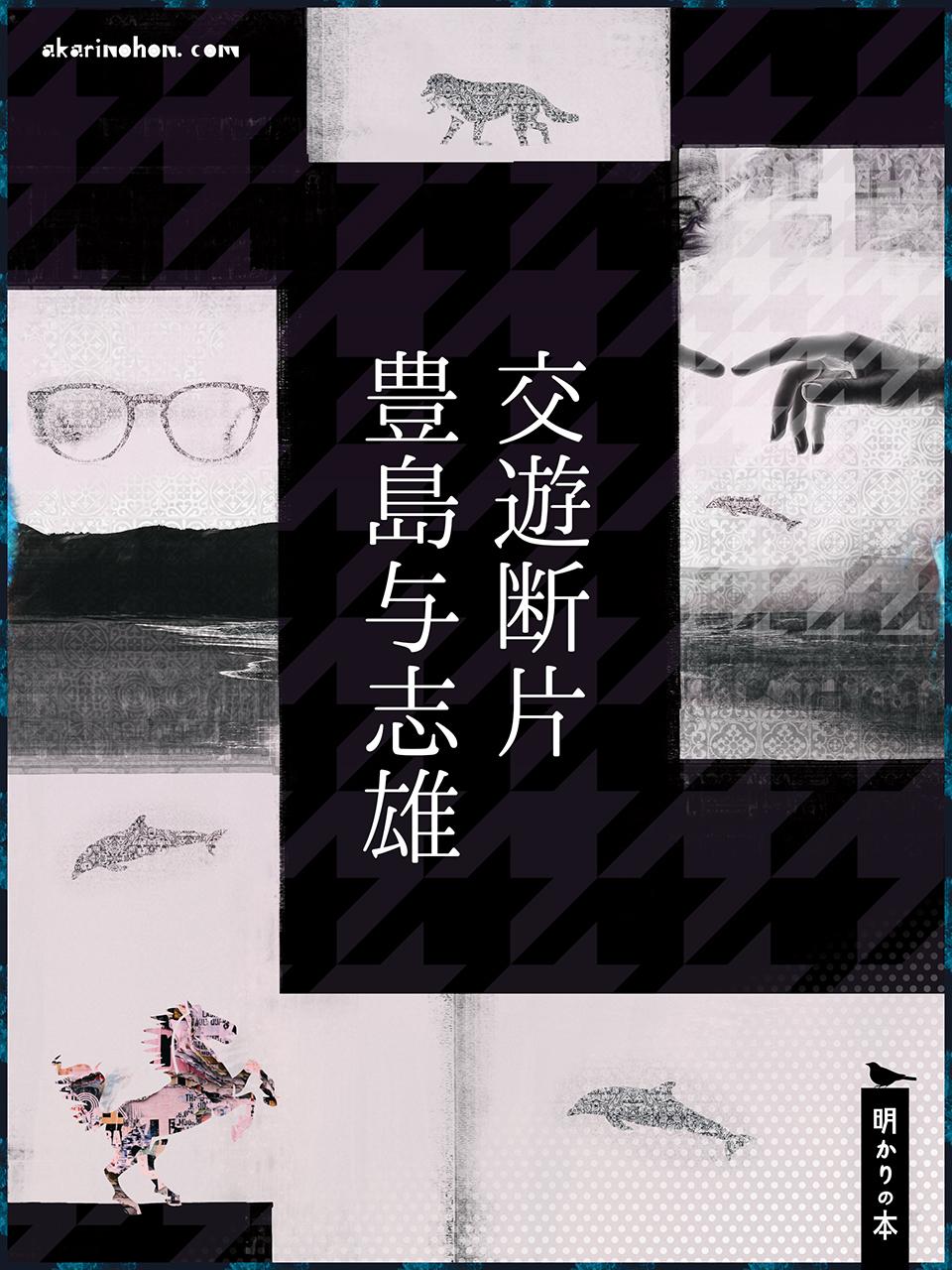 0000 - 交遊断片 豊島与志雄
