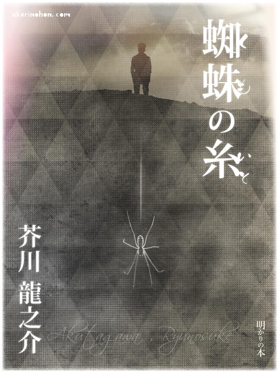 0000 - 蜘蛛の糸 芥川龍之介