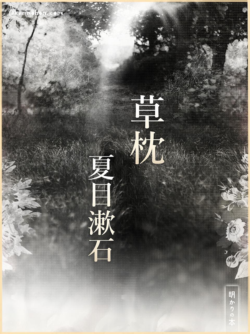 0000 - 草枕 夏目漱石