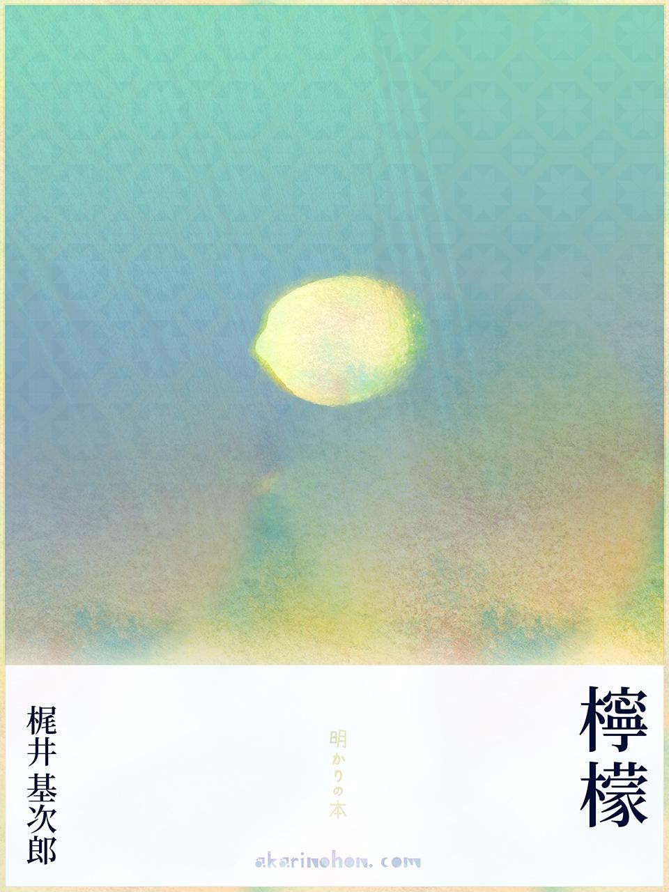 0000 - 檸檬 梶井基次郎
