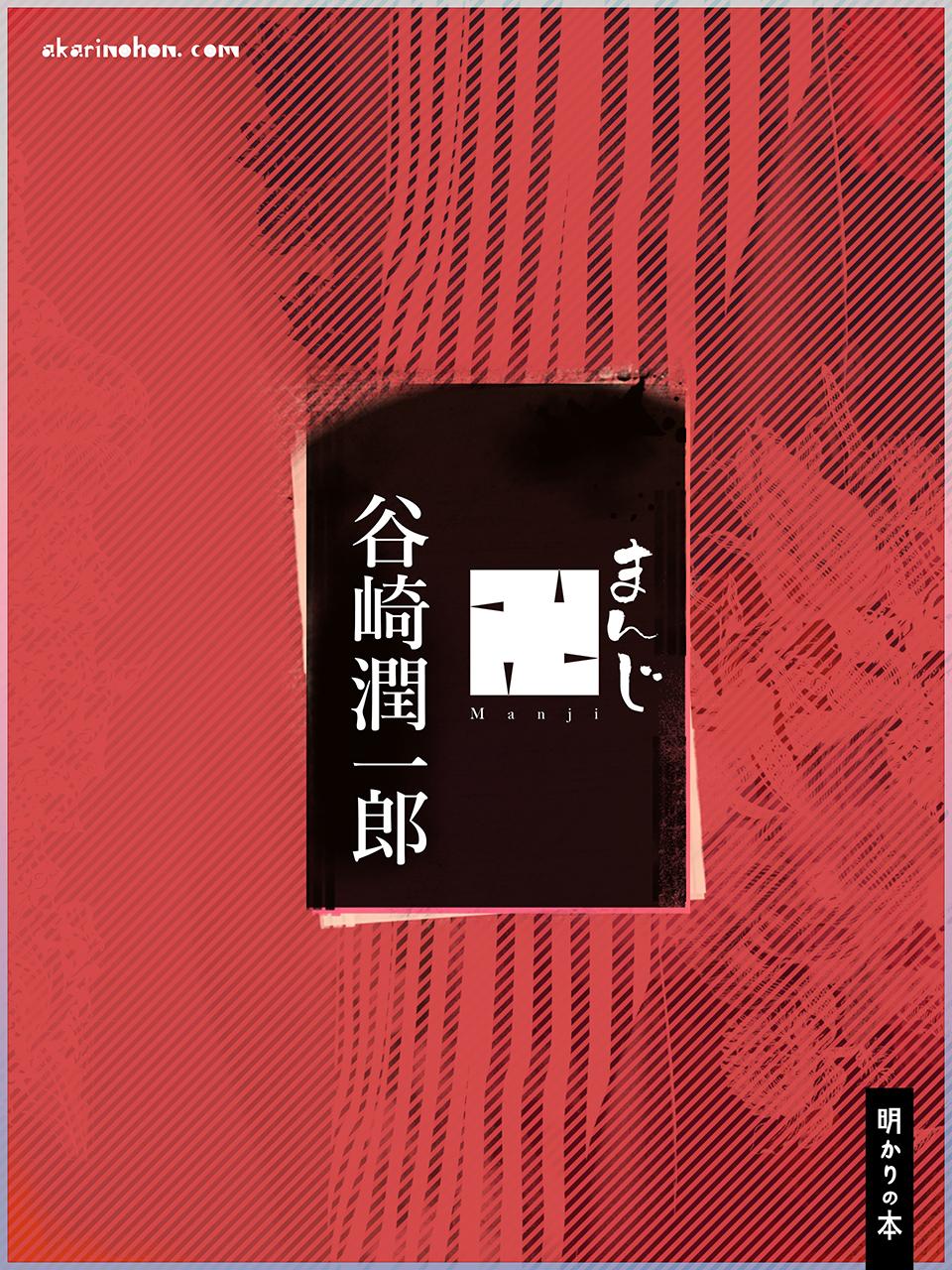 0000 - 卍 谷崎潤一郎