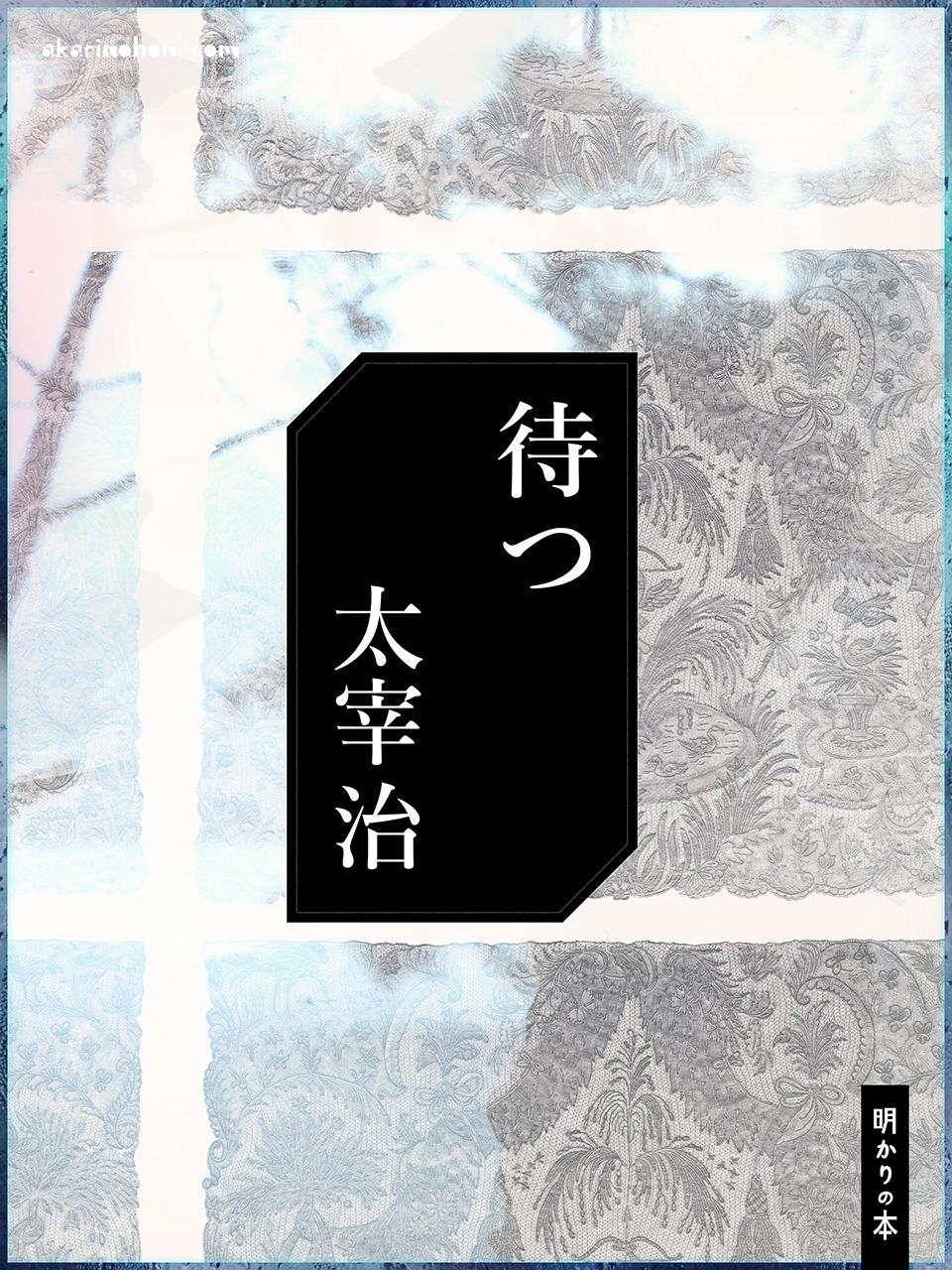 0000 - 待つ 太宰治