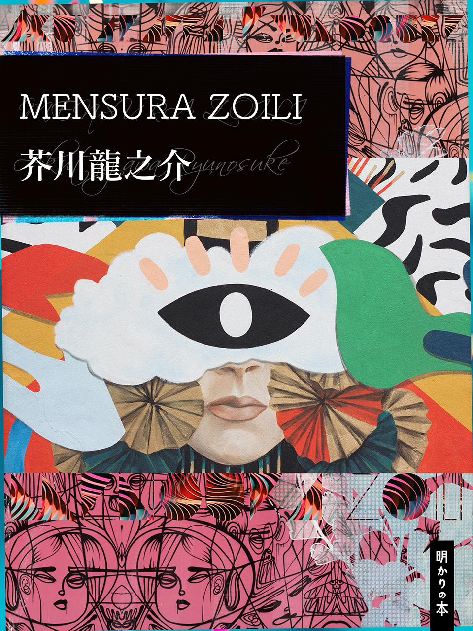 0000 - MENSURA ZOILI 芥川龍之介