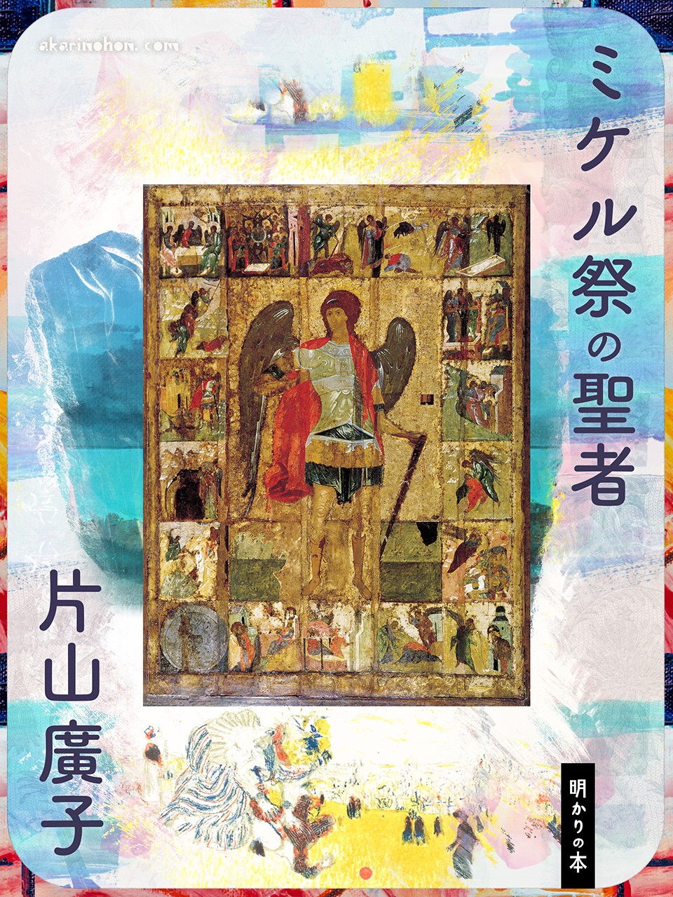 0000 - ミケル祭の聖者 片山廣子