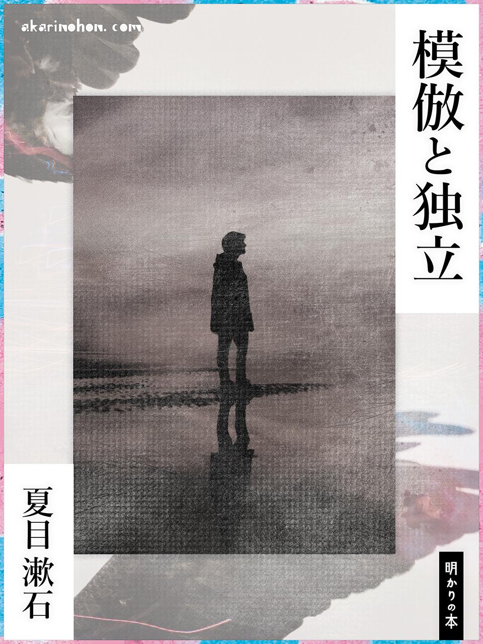 0000 - 模倣と独立 夏目漱石