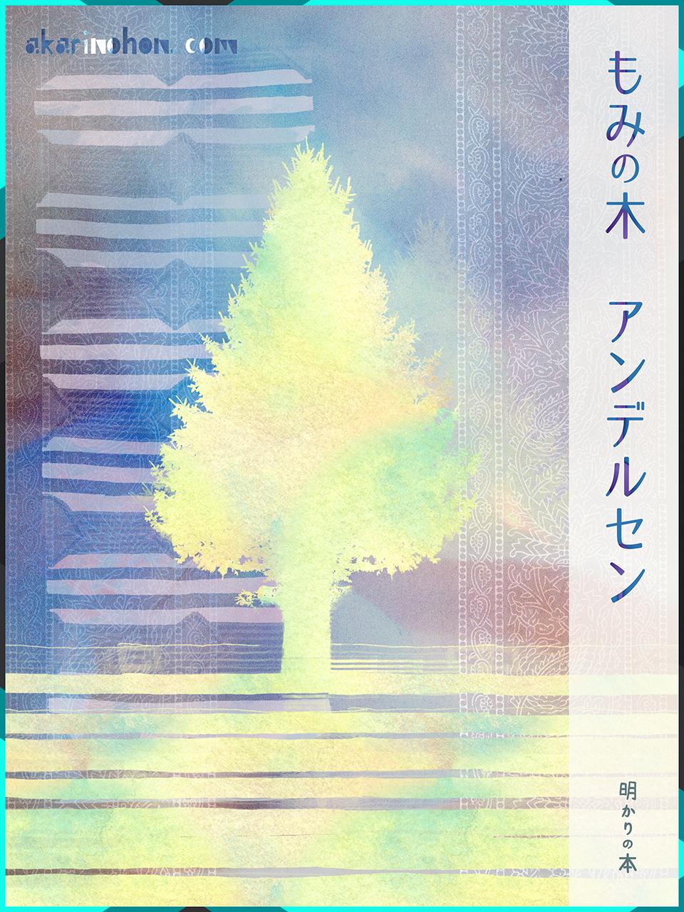 0000 - もみの木 アンデルセン