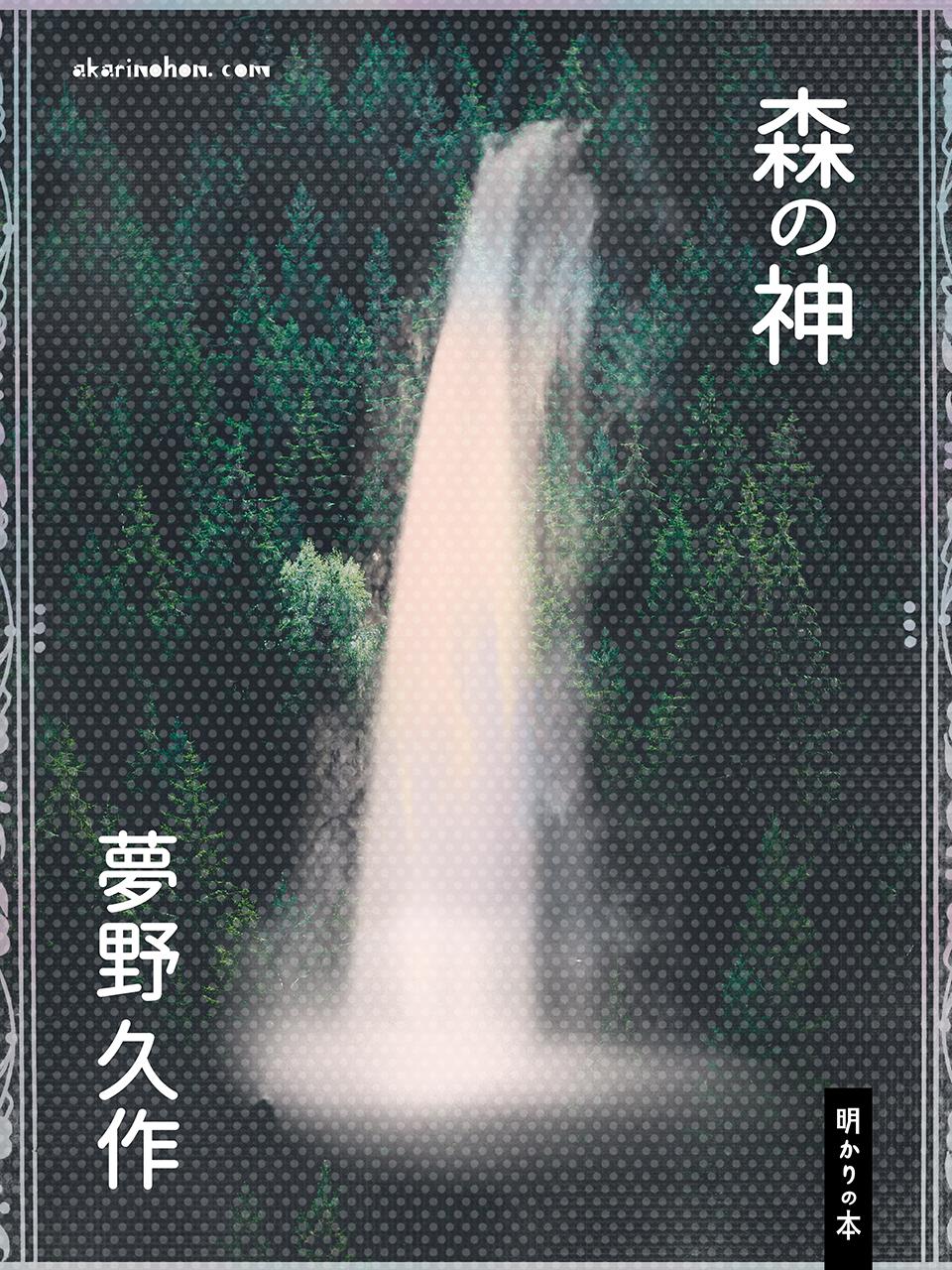 0000 - 森の神 夢野久作