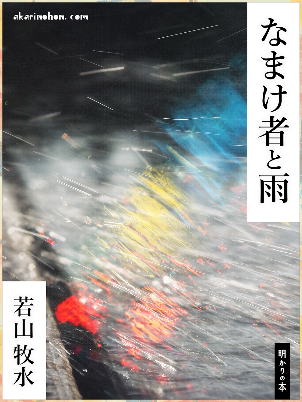 0000 - なまけ者と雨 若山牧水