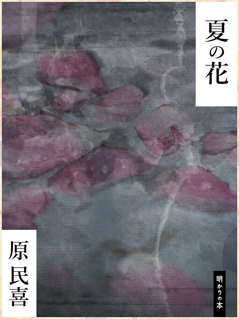 0000 - 夏の花 原民喜