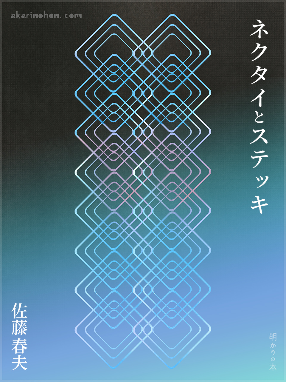 0000 - ネクタイとステッキ 佐藤春夫