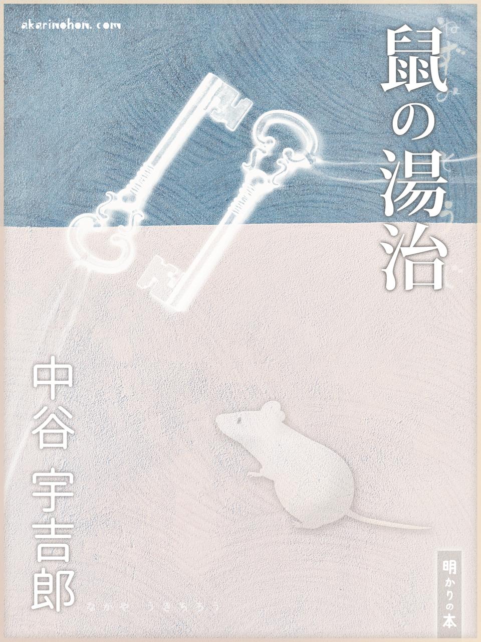 0000 - 鼠の湯治 中谷宇吉郎
