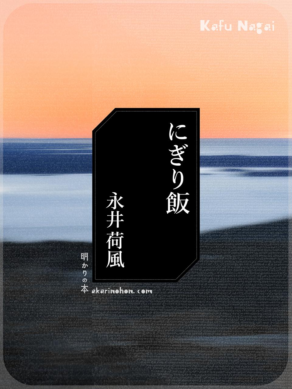 0000 - にぎり飯 永井荷風