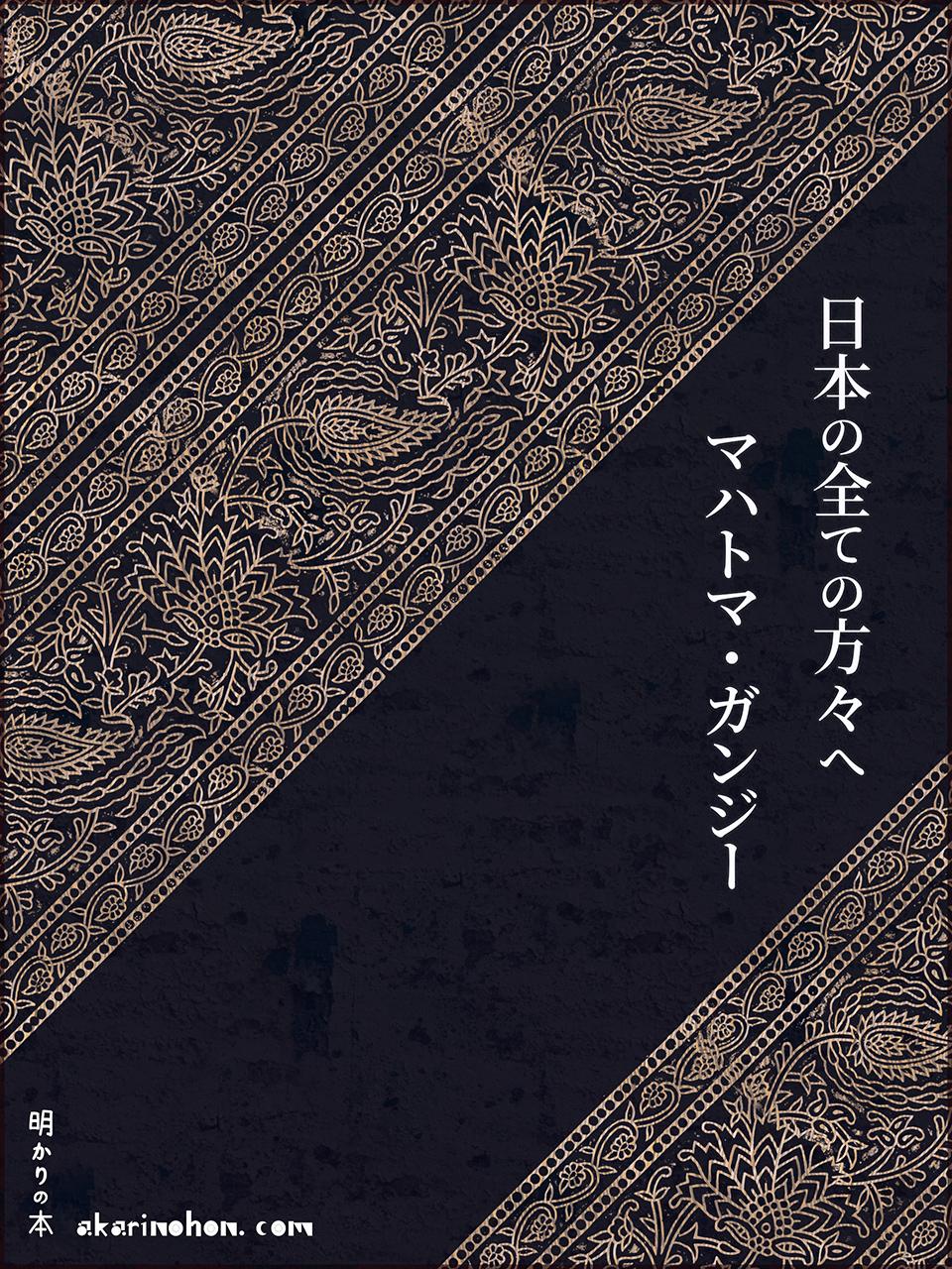 0000 - 日本の全ての方々へ マハトマ・ガンジー
