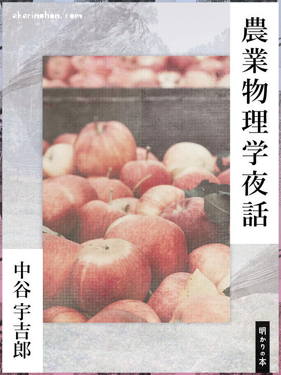 0000 - 農業物理学夜話 中谷宇吉郎