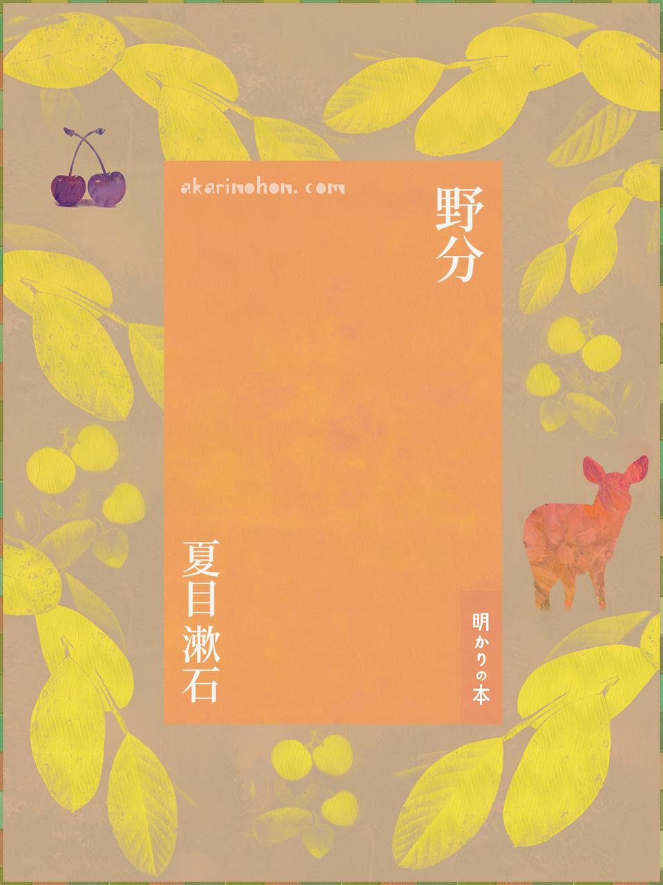 0000 - 野分(1) 夏目漱石