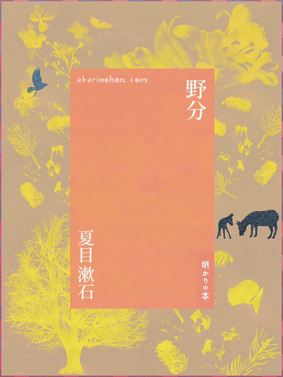 0000 - 野分(2) 夏目漱石