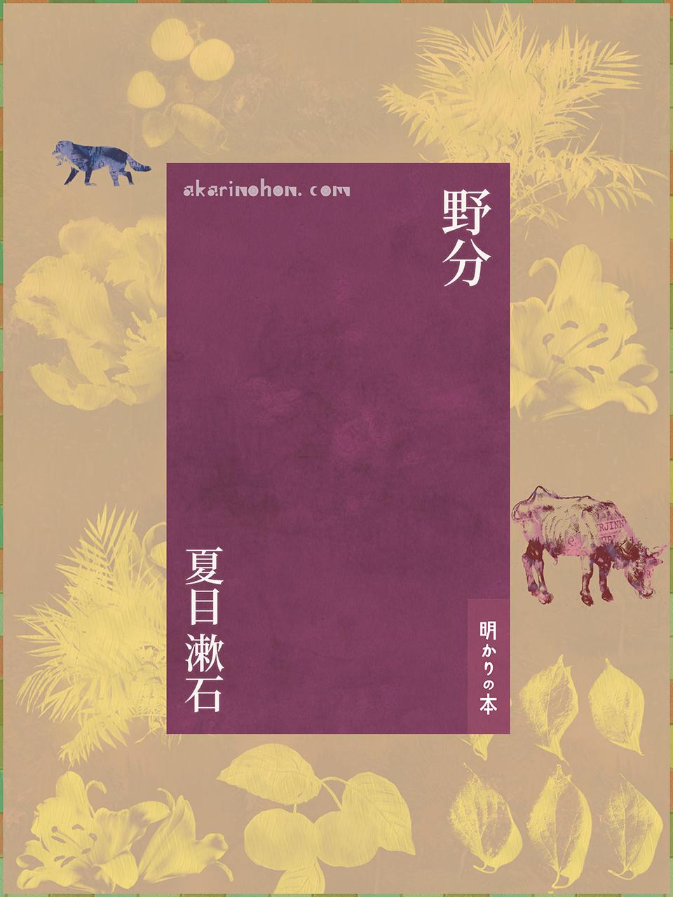 0000 - 野分(3) 夏目漱石