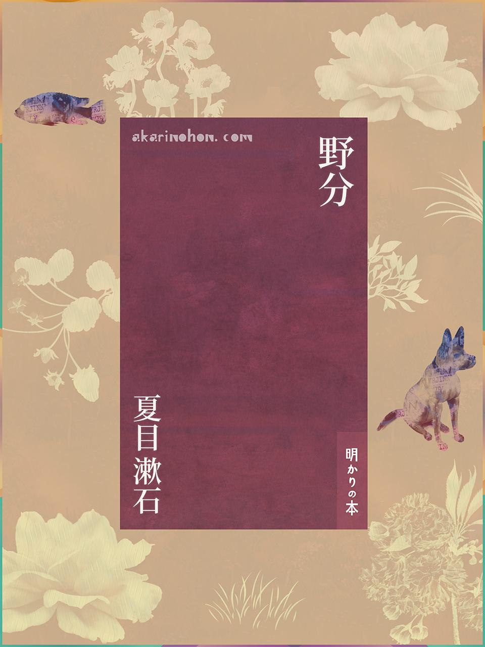 0000 - 野分(4) 夏目漱石