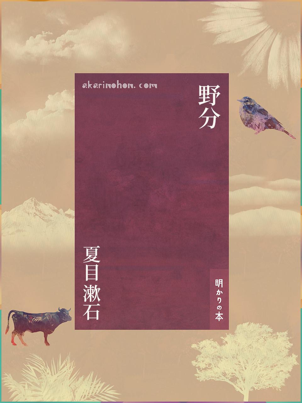 0000 - 野分(6) 夏目漱石