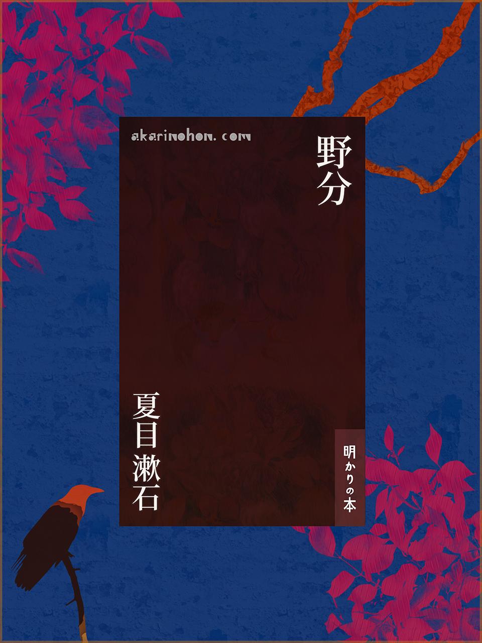 0000 - 野分(10) 夏目漱石